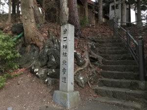筒口神社北参道