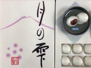 やなぎや製菓:月の雫
