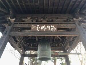 臨済宗妙心寺派:円通寺 梵鐘・鐘楼堂